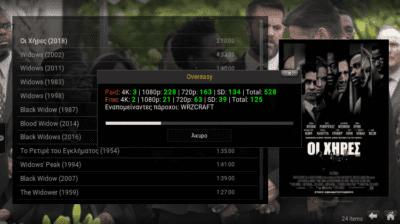 Σύγκριση Addons: Ποια Έχουν Τις Περισσότερες 1080p Ταινίες-Σειρές