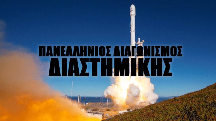 Διαγωνισμός Διαστημικής CanSat in Greece