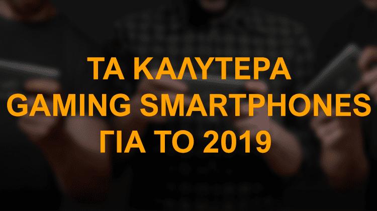 Τα Καλύτερα Gaming Smartphones Για Το 2019 2ad2e64677c