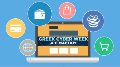 Προσφορές Στην Εβδομάδα Ηλεκτρονικού Εμπορίου 4 έως 11 Μαρτίου