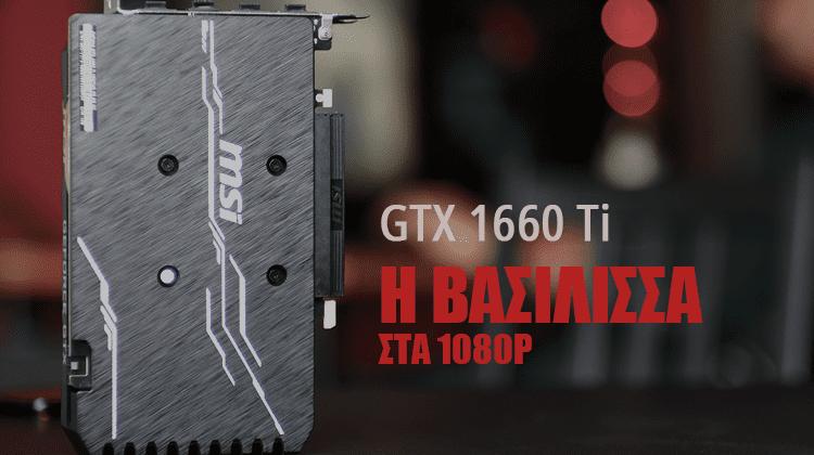 GTX 1660 Ti - Η Νέα Βασίλισσα Των Επιδόσεων Σε Ανάλυση FullHD