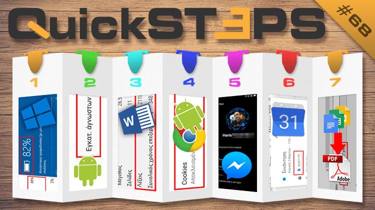 QuickSteps 68 - Πλάγια Εγκατάσταση Android Pie 51fc13958a1