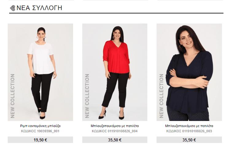 Modacafe.gr  Bazaar εκπτώσεων σε γυναικεία μόδα έως 70%. Επιπλέον έκπτωση με  τη χρήση του ακόλουθου κωδικού  05c3ad269dd