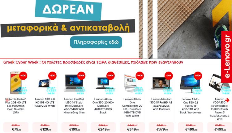 079501d6c766 ... Lenovo για την Ελλάδα. Διαθέτει τεράστια γκάμα ειδών της Lenovo στην  Εβδομάδα Ηλεκτρονικού Εμπορίου