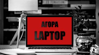 Αγορά Laptop €449-€3.955: Τα Καλύτερα Της Εβδομάδας 25/10-31/10