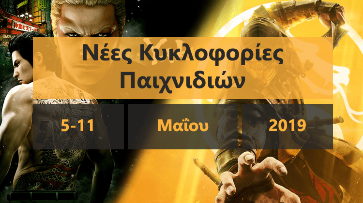 GamingSteps#20190504 - Τα Πάντα Για το Valve Index, Anno 1800, PlayStation 5 Το 2020