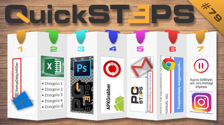 QuickSteps#79 - Συγχρονισμός Chrome, APKGrabber, Υπερσύνδεσμοι Σε Εικόνες Στο Gmail