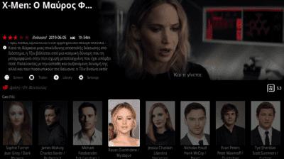 Kodisteps: Νέα AIO Πρόσθετα Ταινιών Με Ελληνικά Metadata