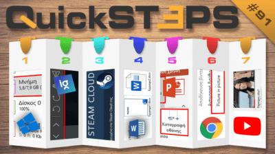 QuickSteps#91 - Clickbait Στο YouTube, Μνήμη RAM, Μεταφορά Steam Save