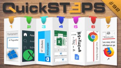 QuickSteps#92 - Spotify Χωρίς Διαφημίσεις, Γλώσσα Chrome, Πρόχειρο Windows 10