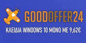 Αυθεντικά Windows και Office στη σωστή τιμή