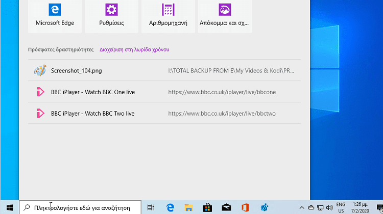 Windows Search: Όλες Οι Λύσεις Στην Αναζήτηση Των Windows