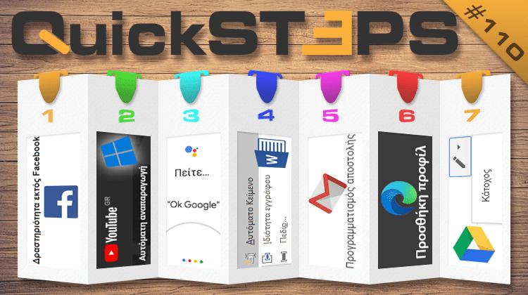 QuickSteps#110 - Δραστηριότητα Facebook, Δεδομένα YouTube, Προγραμματισμένα Email
