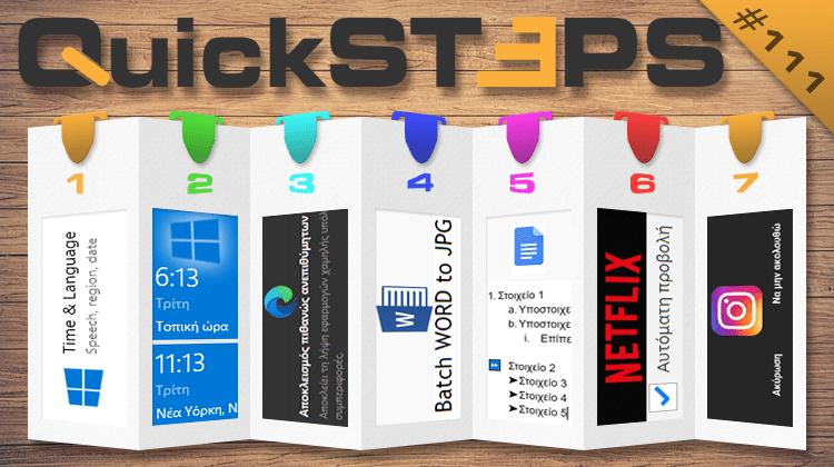QuickSteps#111 - Autoplay Netflix, Ξεκαθάρισμα Instagram, Γλώσσα Windows 10