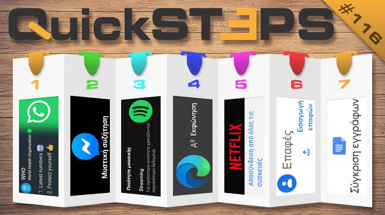 QuickSteps#116 - Κορωνοϊός WhatsApp, Δεδομένα Spotify, Μυστικό Chat Messenger