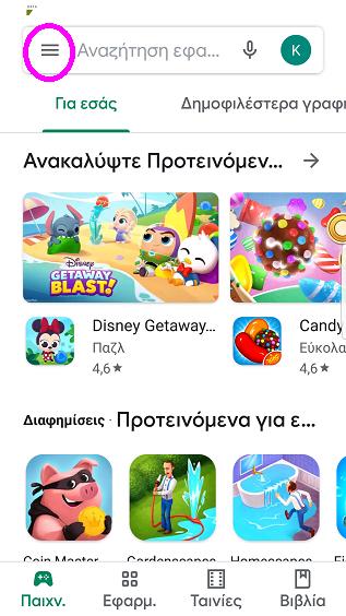 Disney Plus 49α