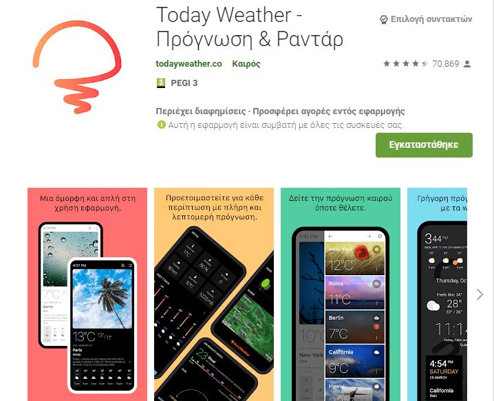 Οι Καλύτερες Δωρεάν Android Εφαρμογές Χωρίς Ίντερνετ 5αα