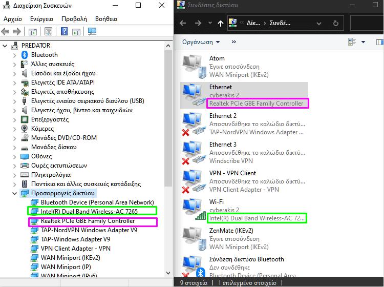 Τι Nα Κάνω Όταν Ο Υπολογιστής Δεν Μπαίνει Στο Ίντερνετ 10ααα