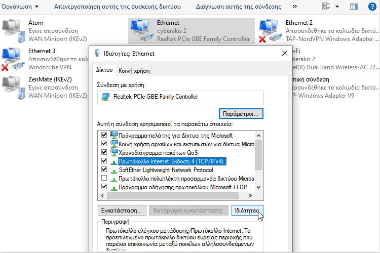 Τι Nα Κάνω Όταν Ο Υπολογιστής Δεν Μπαίνει Στο Ίντερνετ 8a