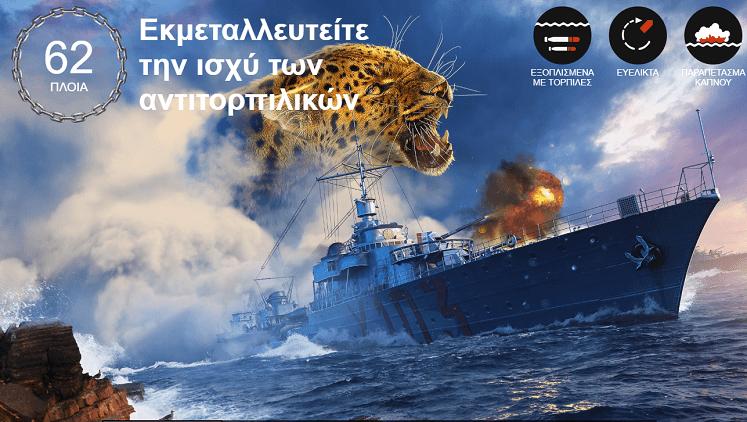 World of Warships 6 (1)