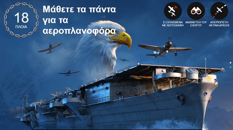 World of Warships 6 (2)