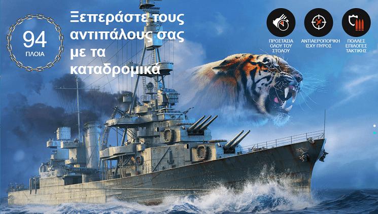 World of Warships 8