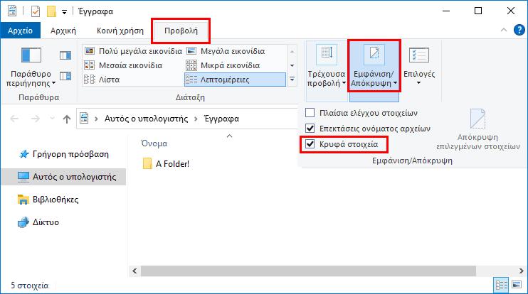 QuickSteps#142 - Διαγραφή Google Photos, Αρχεία ZIP Android, Ηχητικό Μήνυμα Windows