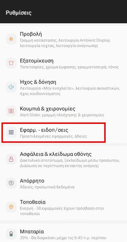 QuickSteps#149 - Αποτυχία Αποστολής SMS Στο 13033, Διαθέσιμοι Πόροι Συστήματος