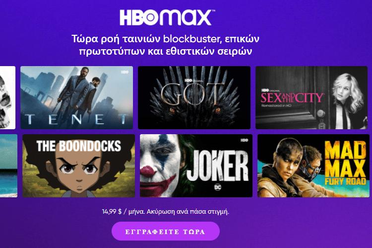 HBO Max στην Ελλάδα 2