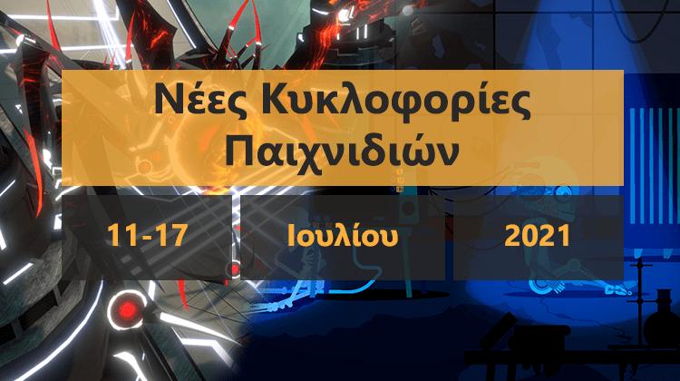 GamingSteps#20210710 - Χάκερ Στο Apex Legends, Nintendo Switch OLED, Assassin's Creed Infinity
