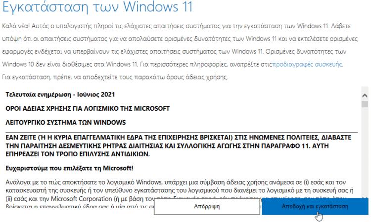 Αποδοχή για την εγκατάσταση Windows 11