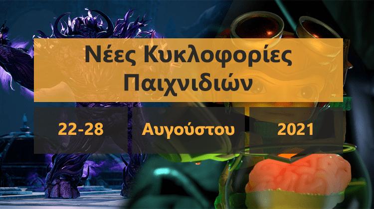 GamingSteps#20210821 - Διαμάχη Among Us Και Fortnite, Κενό Ασφαλείας Steam, Intel Arc