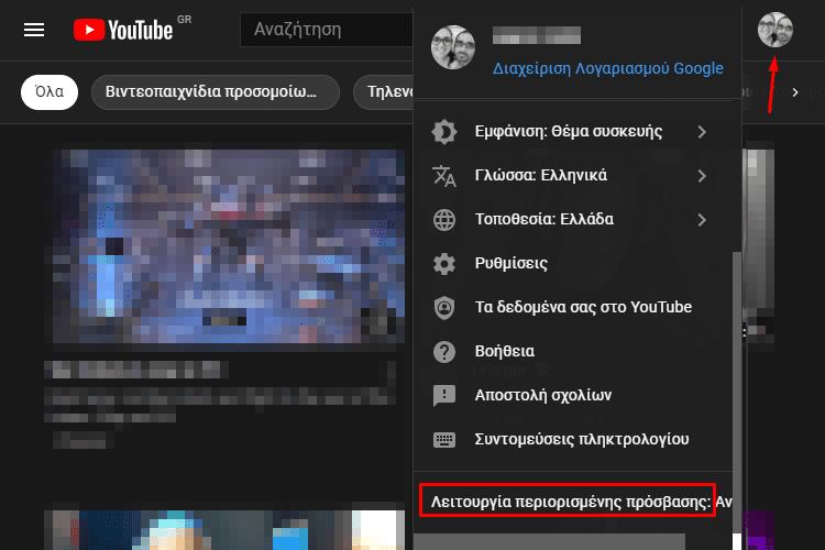 QuickSteps#188 - Κέντρο Απορρήτου Android 12, Περιορισμένη Πρόσβαση YouTube