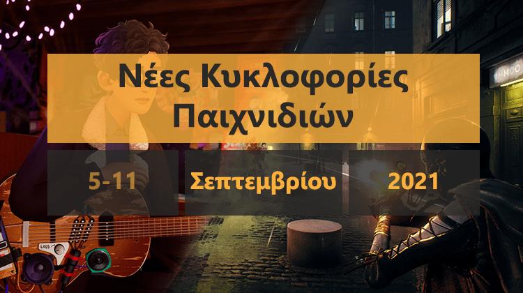 GamingSteps#20210904 - Λυκάνθρωποι Στο MTG, Πίστες Mario Kart Στο Flight Simulator, LoL Βεξ