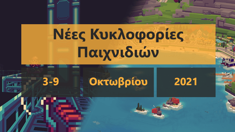 GamingSteps#20211002 - Αποτυχία eFootball, Twitch Εναντίον Hate, Black Ops Cold War Forsaken