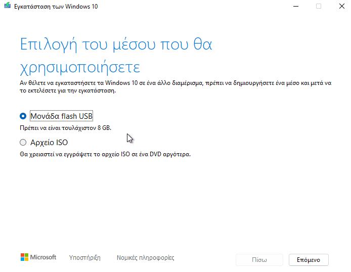 Eύκολη Εγκατάσταση Windows 11 Σε Μη Συμβατούς Υπολογιστές 1mμmaaα