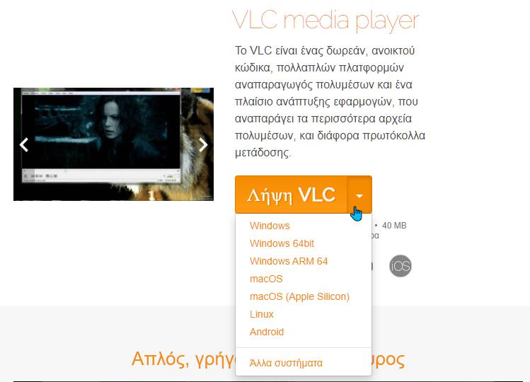 Μυστικά Του VLC Για Βίντεο Και Μουσική 2