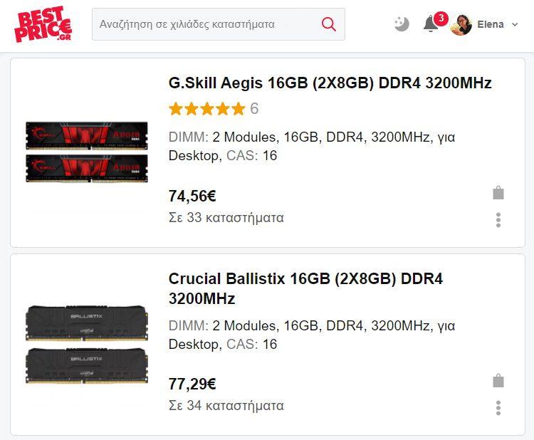 Αγορά Μνήμης RAM