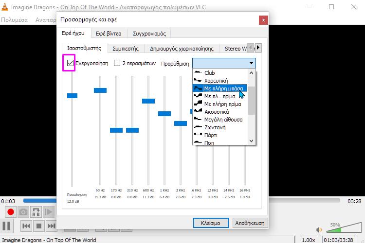 VLC Για Βίντεο Και Μουσική 4μ