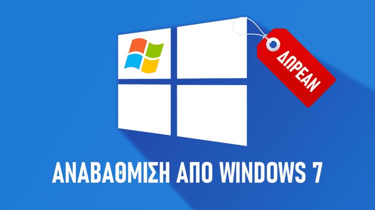Αναβάθμιση Windows 10 Δωρεάν Από Windows 7, 8, ή 8.1