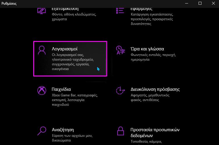 Είσοδος στα Windows Χωρίς Κωδικό 3μν
