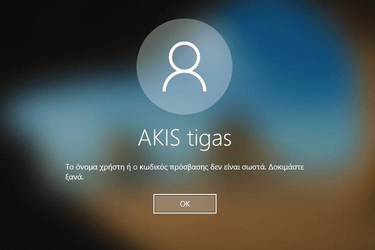 απενεργοποιηση κωδικού εσόδου στα Windows 10