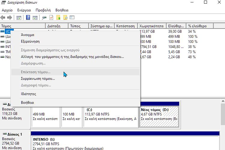 Διαχείριση Δίσκων windows 10 mμμμμ