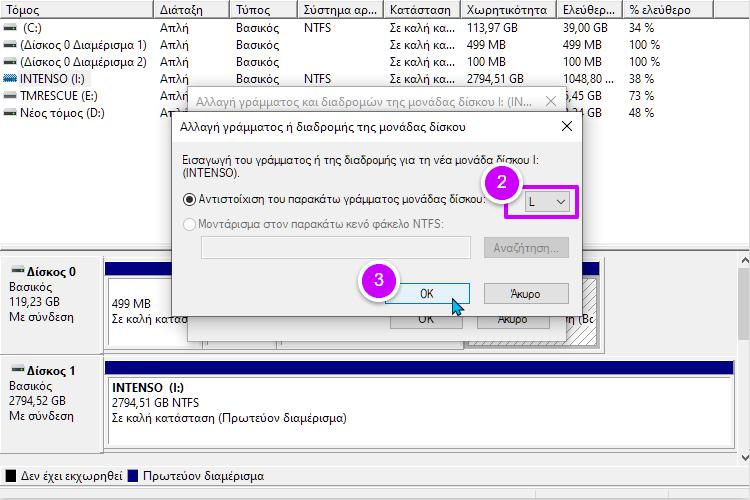 Διαχείριση Δίσκων windows 11μμμ