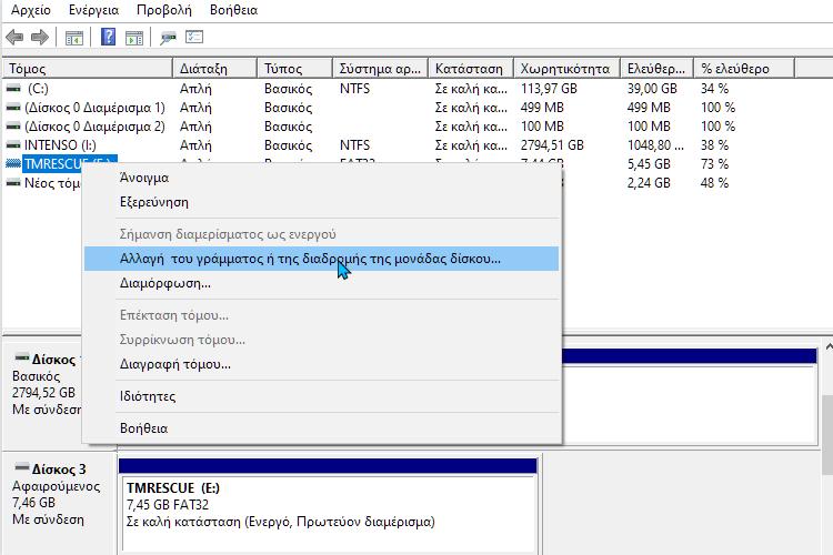 Διαχείριση Δίσκων windows 11μμ