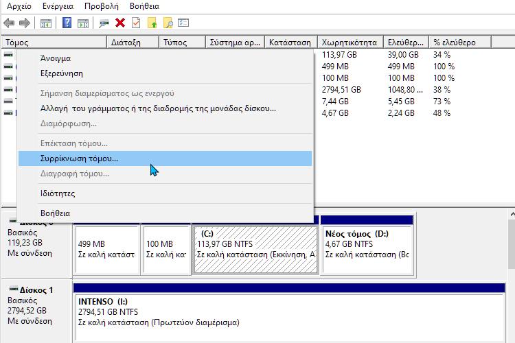 Διαχείριση Δίσκων windows 11μ