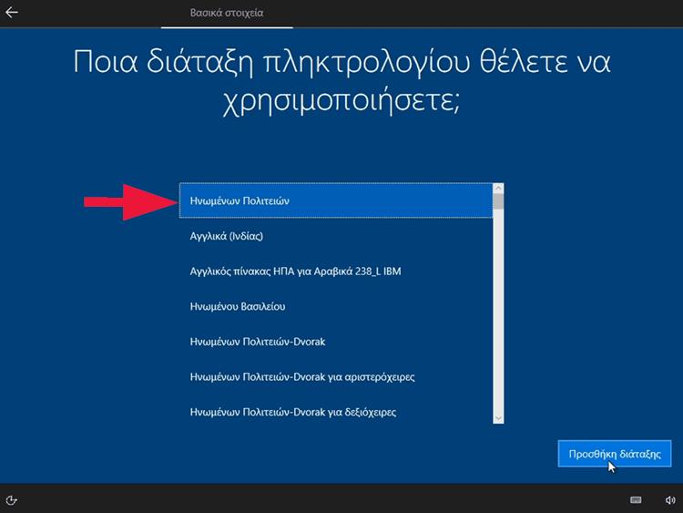 Εγκατάσταση Windows