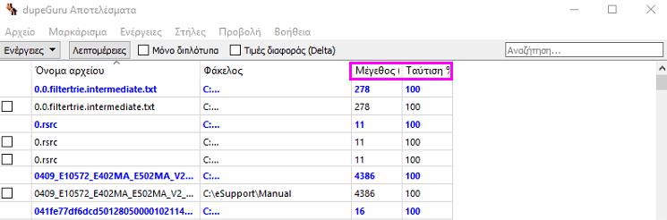 Σύγκριση Αρχείων και Διαγραφή Διπλών Αρχείων 3μβ