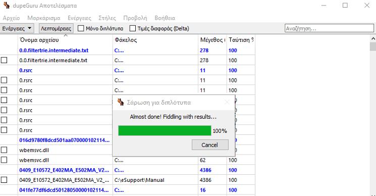 Σύγκριση Αρχείων και Διαγραφή Διπλών Αρχείων 3μ