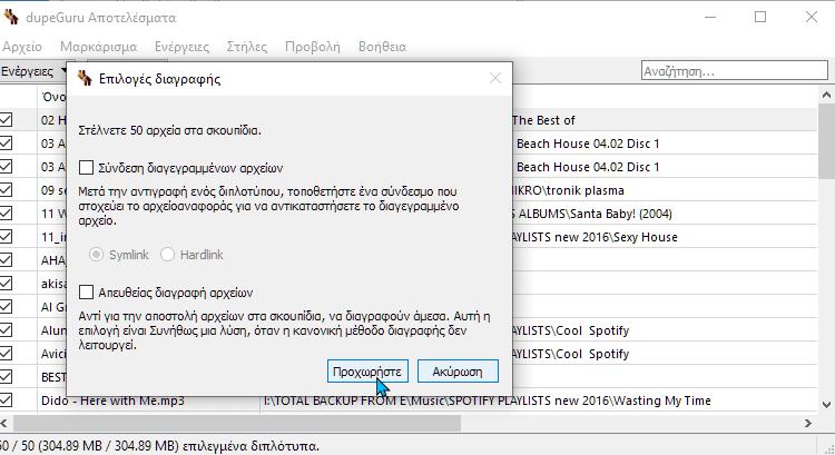 Σύγκριση Αρχείων και Διαγραφή Διπλών Αρχείων 6μ